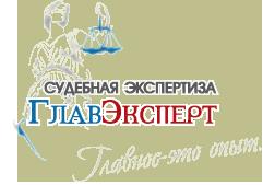 ООО Ставропольское краевое специализированное экспертное учреждение СУДЕБНАЯ ЭКСПЕРТИЗА «ГлавЭксперт»
